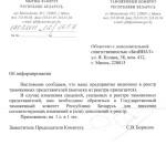 Reestr tamozhennyh predstavitelej 150x150 - ГАРАНТИИ И КАЧЕСТВО