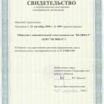 Svidetelstvo o registratsii 150x150 - ГАРАНТИИ И КАЧЕСТВО