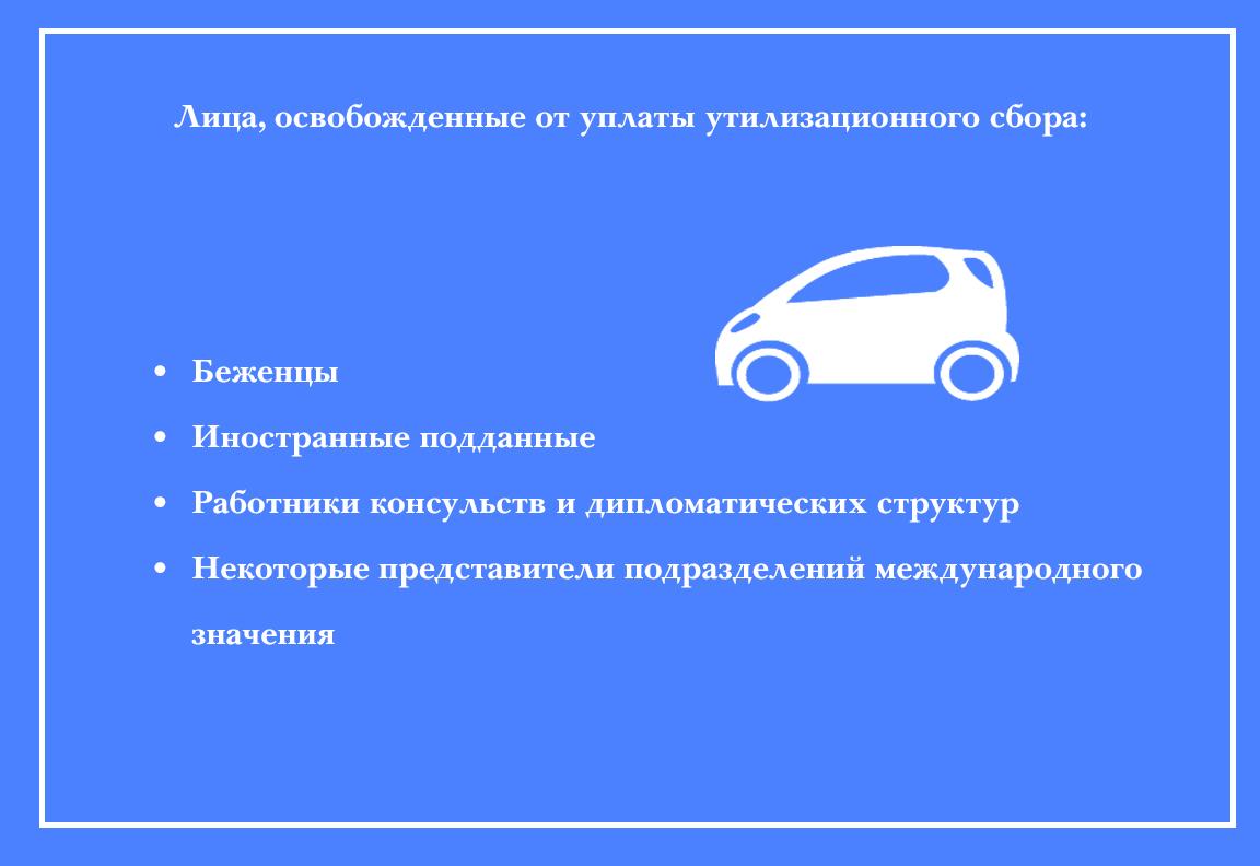 утилизационный сбор в беларуси 2020